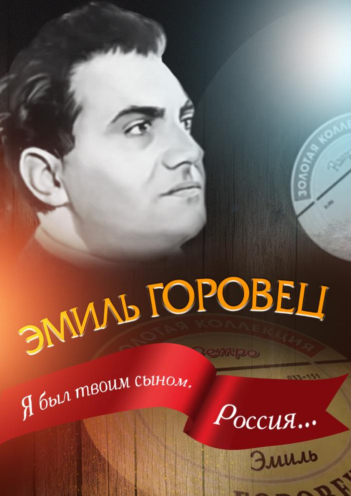 Эмиль Горовец: