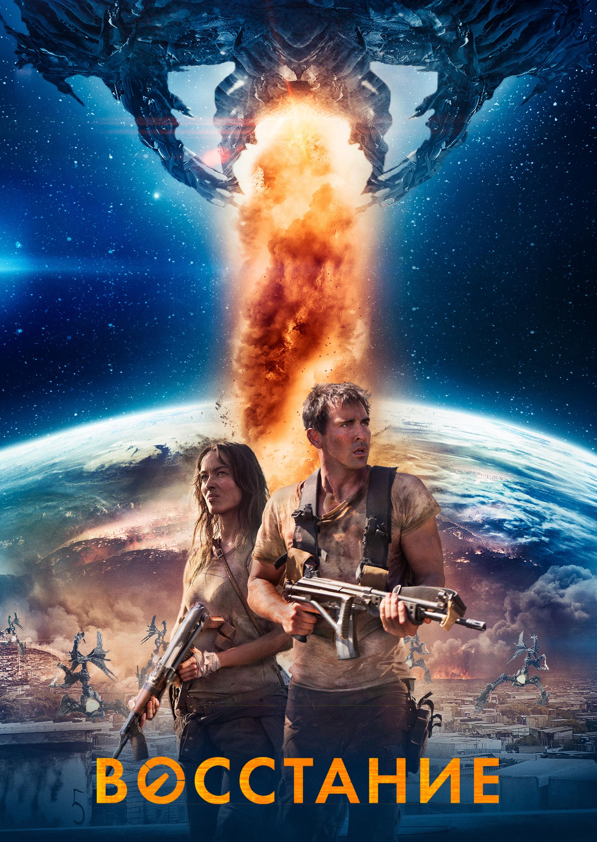 Смотреть фильм Восстание онлайн на Кинопод бесплатно