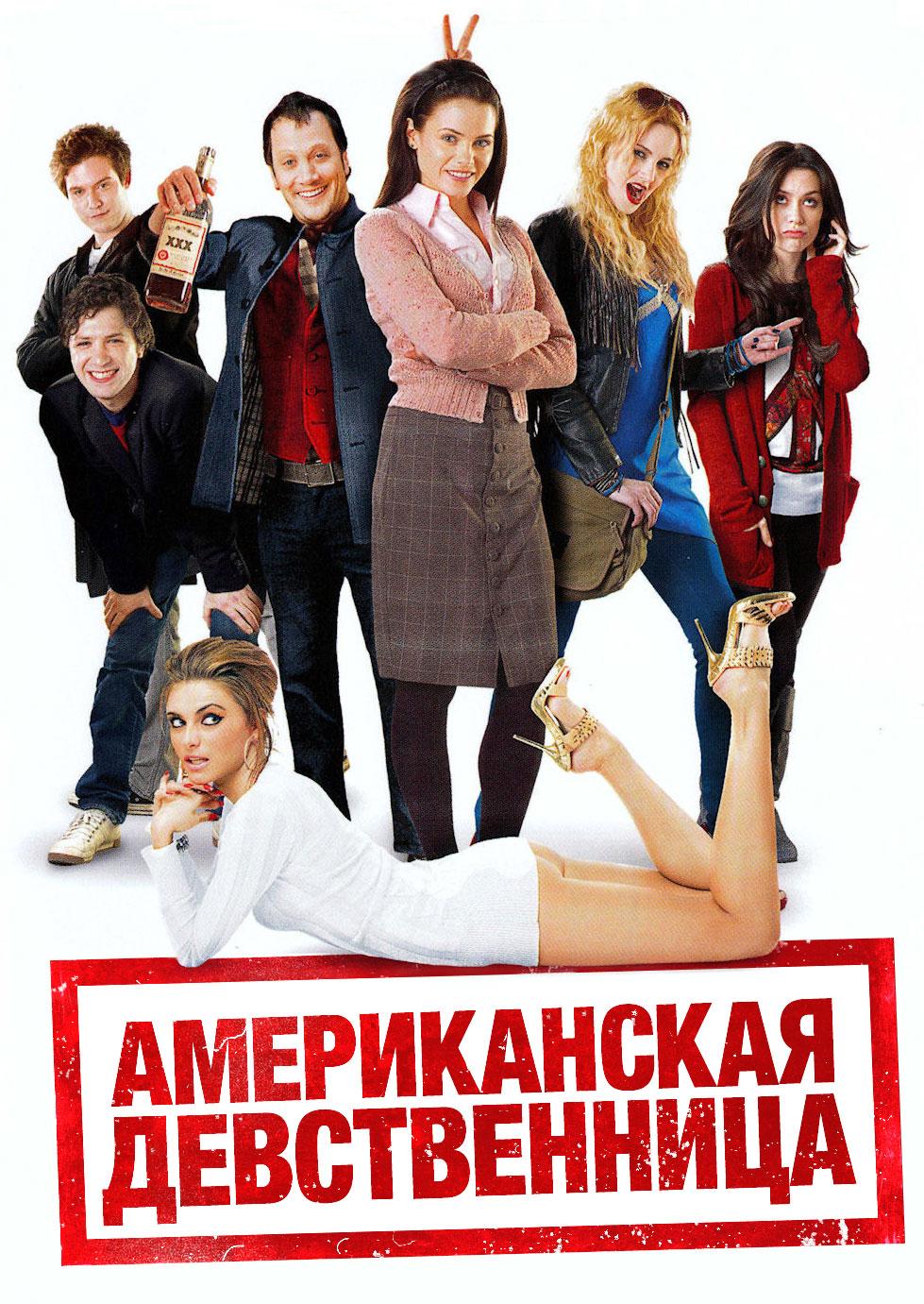 Фильм Американская Девственница