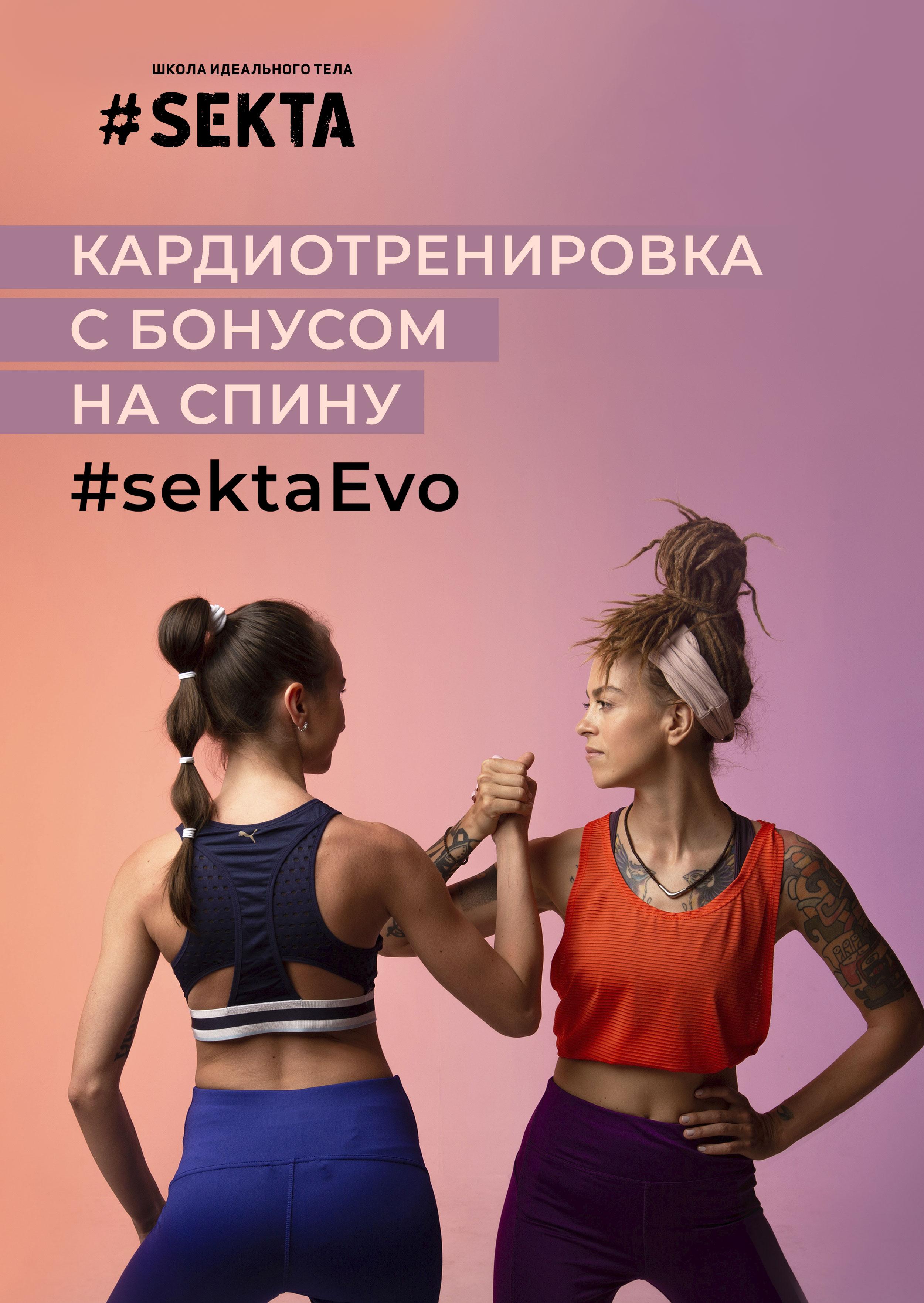 Кардиотренировка с бонусом на спину #sektaEvo