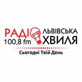 Львівська Хвиля