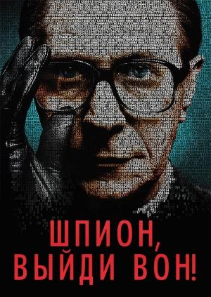 шпион смотреть фильм: