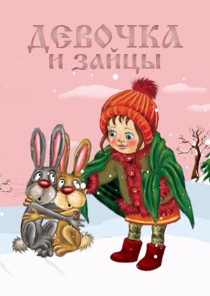 Фрагмент: Девочка и зайцы
