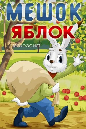 смотреть бесплатно онлайн мешок яблок: