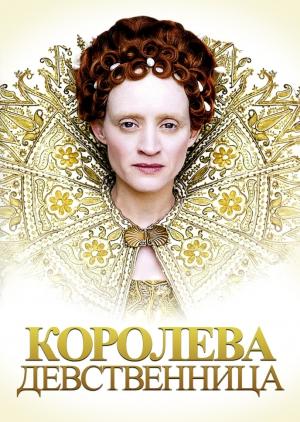 Фильм королева девственница онлайн