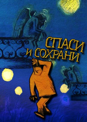 картинки спаси и сохрани украину