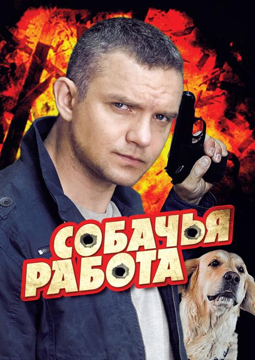 Трейлер: Собачья работа