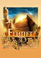 Египет 3D