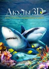 Акулы 3D: Властелины подводного мира