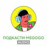 [M] Подкасти MEGOGO