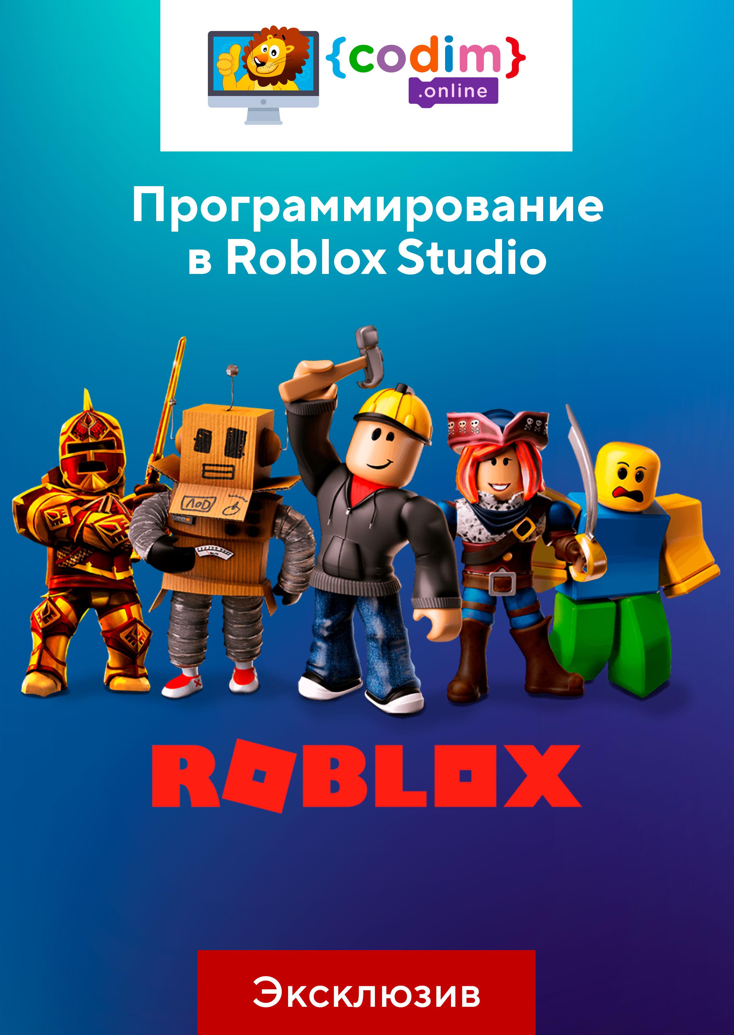 Программирование в  Roblox Studio