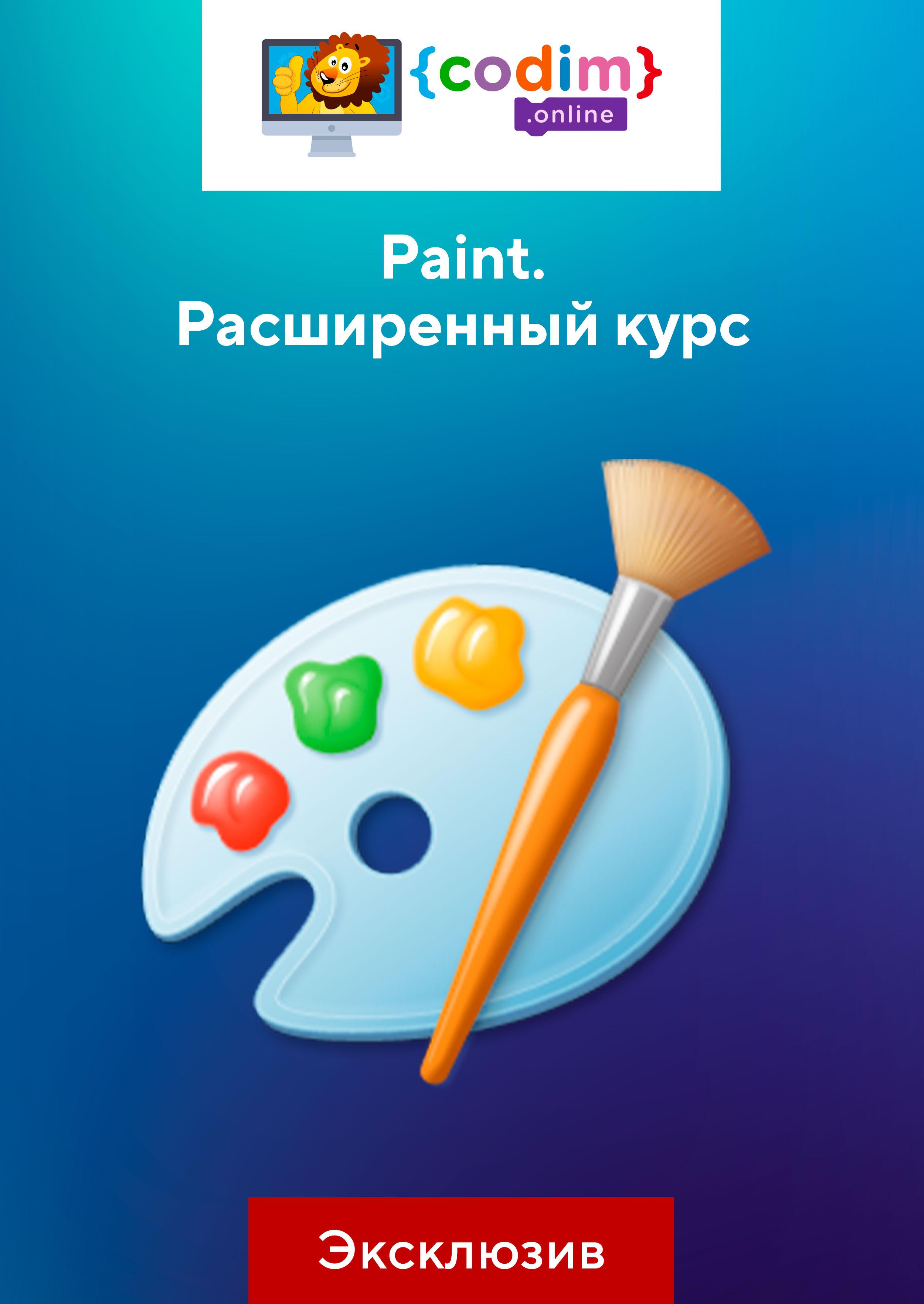 Paint. Расширенный курс