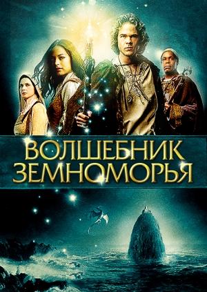 смотреть фильмы онлайн бесплатно волшебник: