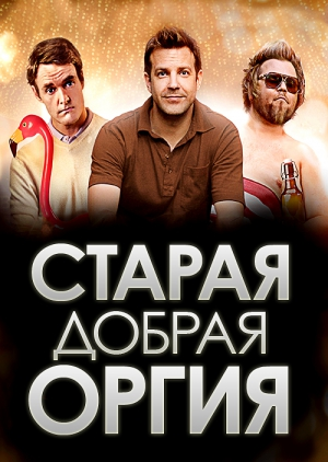 Фильм старая добрая оргия смотреть онлайн бесплатно