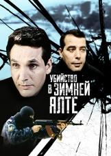 Убийство в зимней Ялте