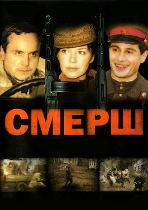 СМЕРШ (4 серии)