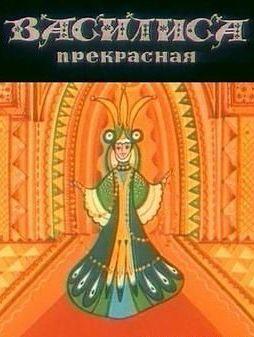 Фрагмент: Василиса прекрасная