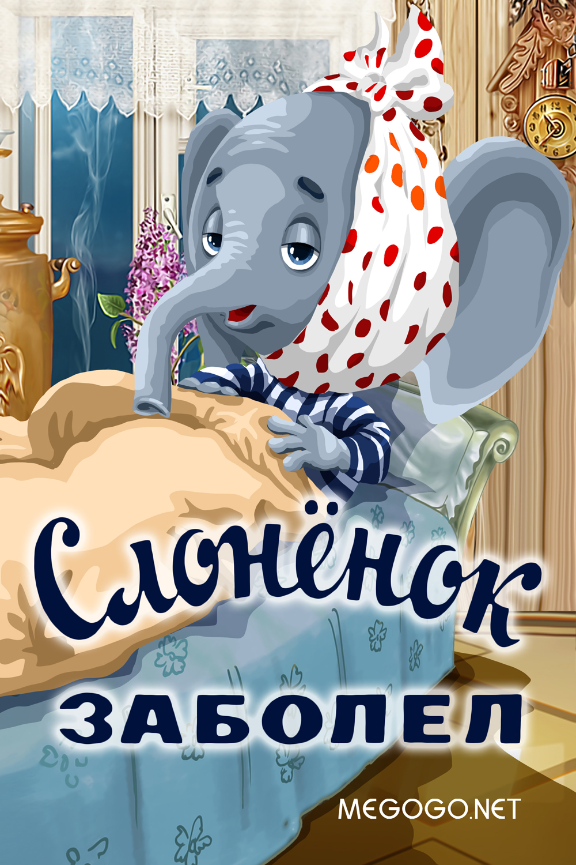 Слонёнок заболел