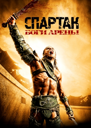 Се�иал Спа��ак Боги а�ен� spartacus gods of the arena