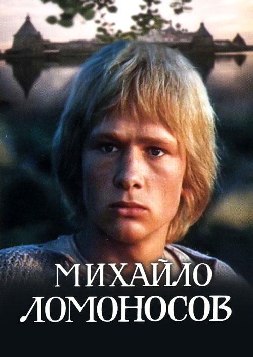 Трейлер: Михайло Ломоносов