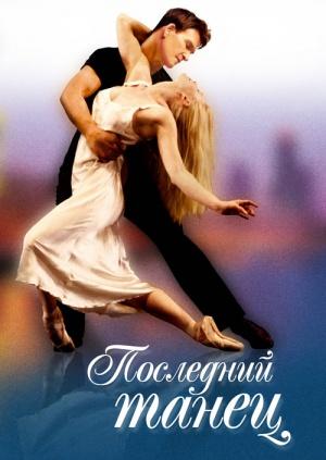 скачать торрент последний танец - фото 3
