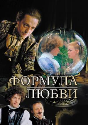 Формула любви фильм смотреть онлайн бесплатно фото 371-230