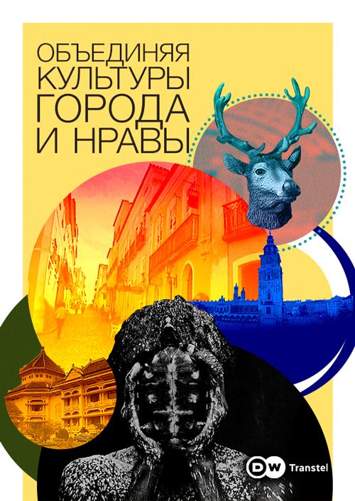 Объединяя культуры, города и нравы