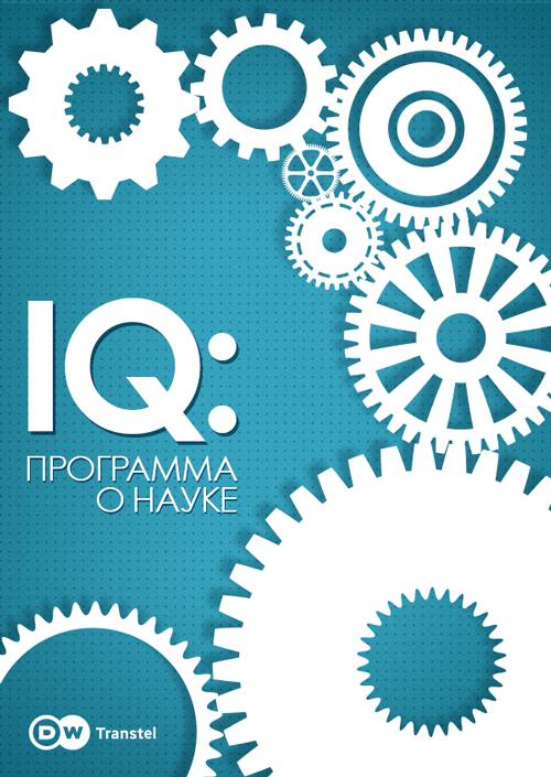 IQ: программа о науке