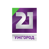 21 Ужгород