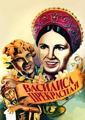 смотреть русскую народную сказку морозко
