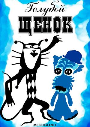 голубой щенок мультфильм смотреть