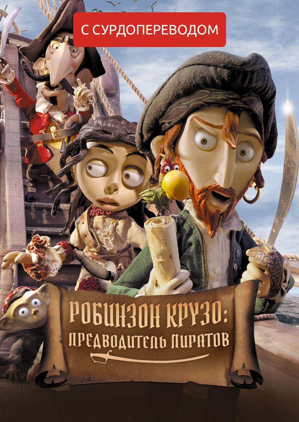 Робинзон Крузо: Предводитель пиратов (Сурдоперевод)