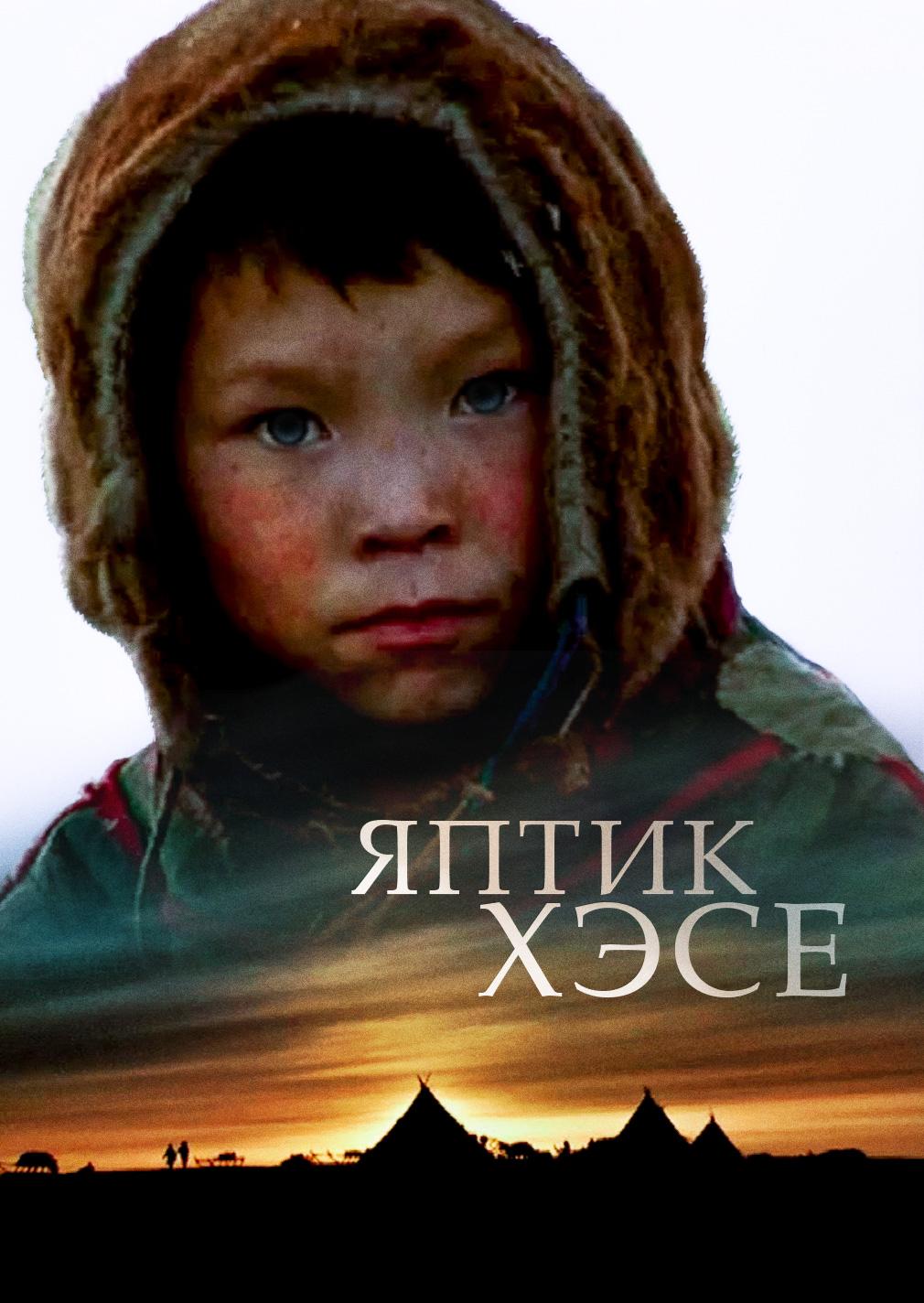 Смотреть фильм Яптик-хэссе онлайн на Кинопод бесплатно