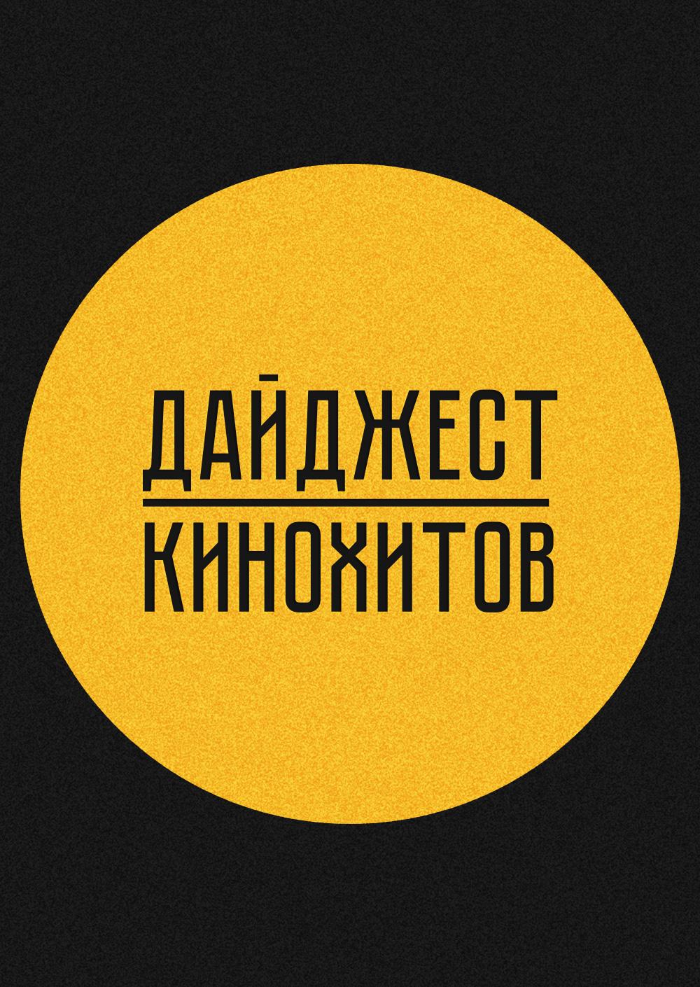 Дайджест кинохитов - 13.08.2015