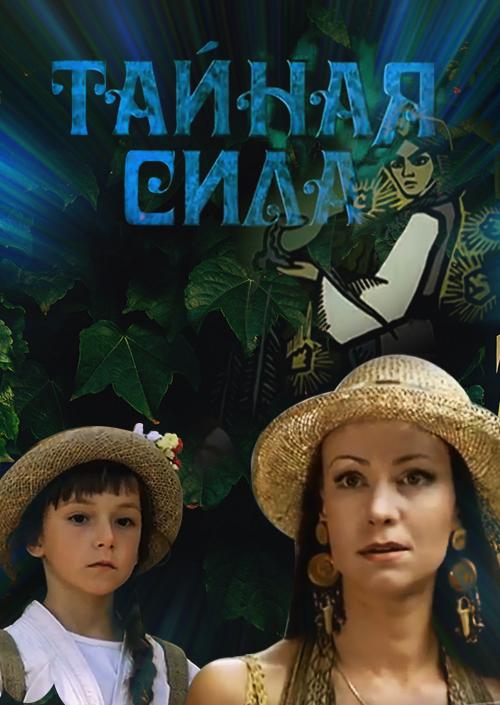 Смотреть фильм Тайная сила онлайн на Кинопод бесплатно