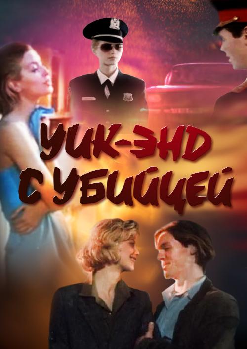 Смотреть фильм Уик-энд с убийцей онлайн на Кинопод бесплатно