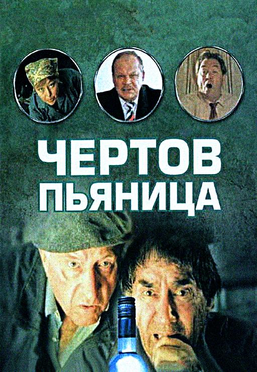 Смотреть фильм Чертов пьяница онлайн на Кинопод бесплатно