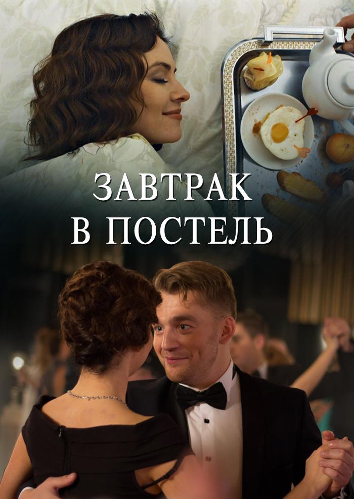 Смотреть фильм Завтрак в постель онлайн на Кинопод бесплатно