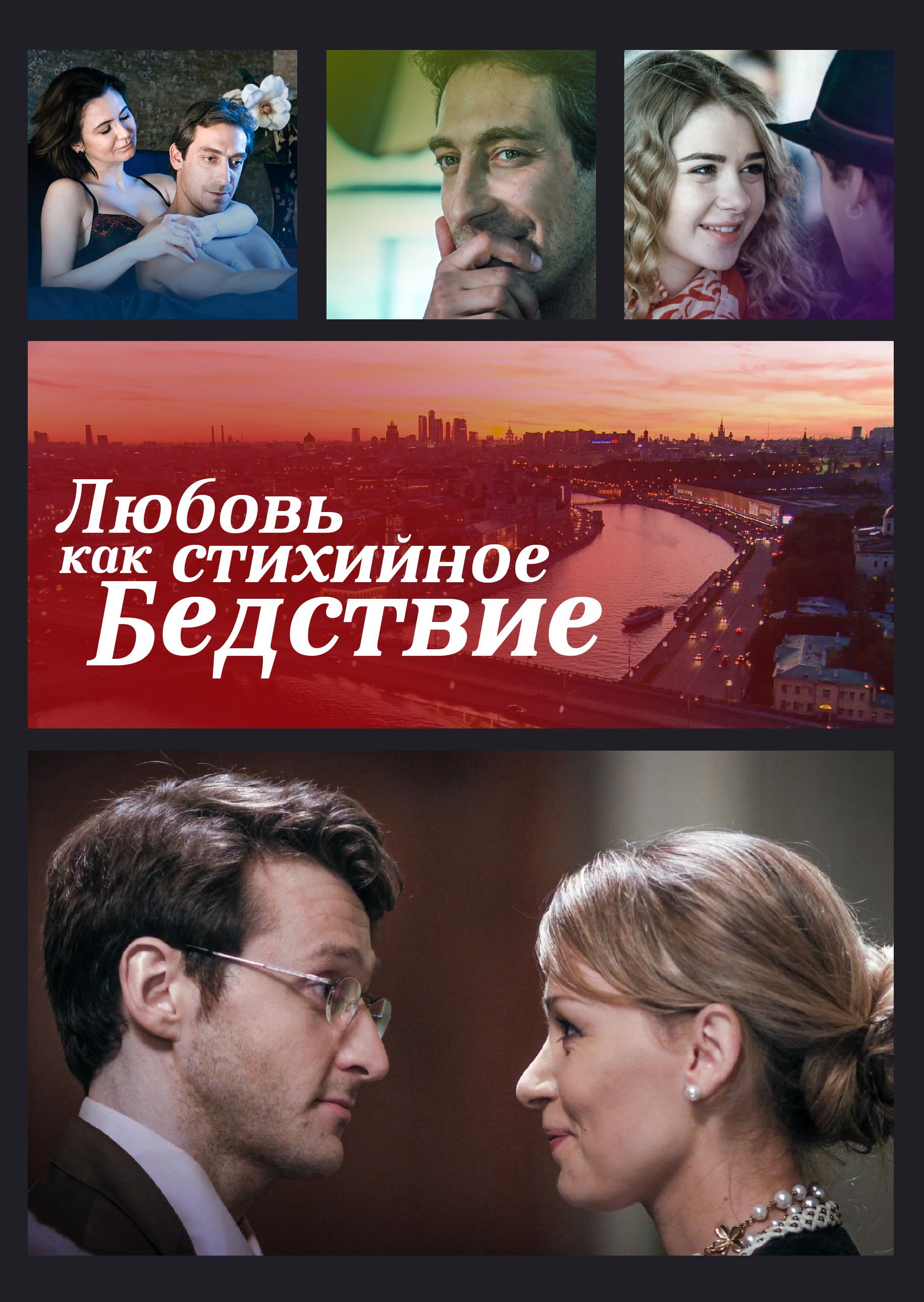 Смотреть фильм Любовь как стихийное бедствие онлайн на Кинопод бесплатно