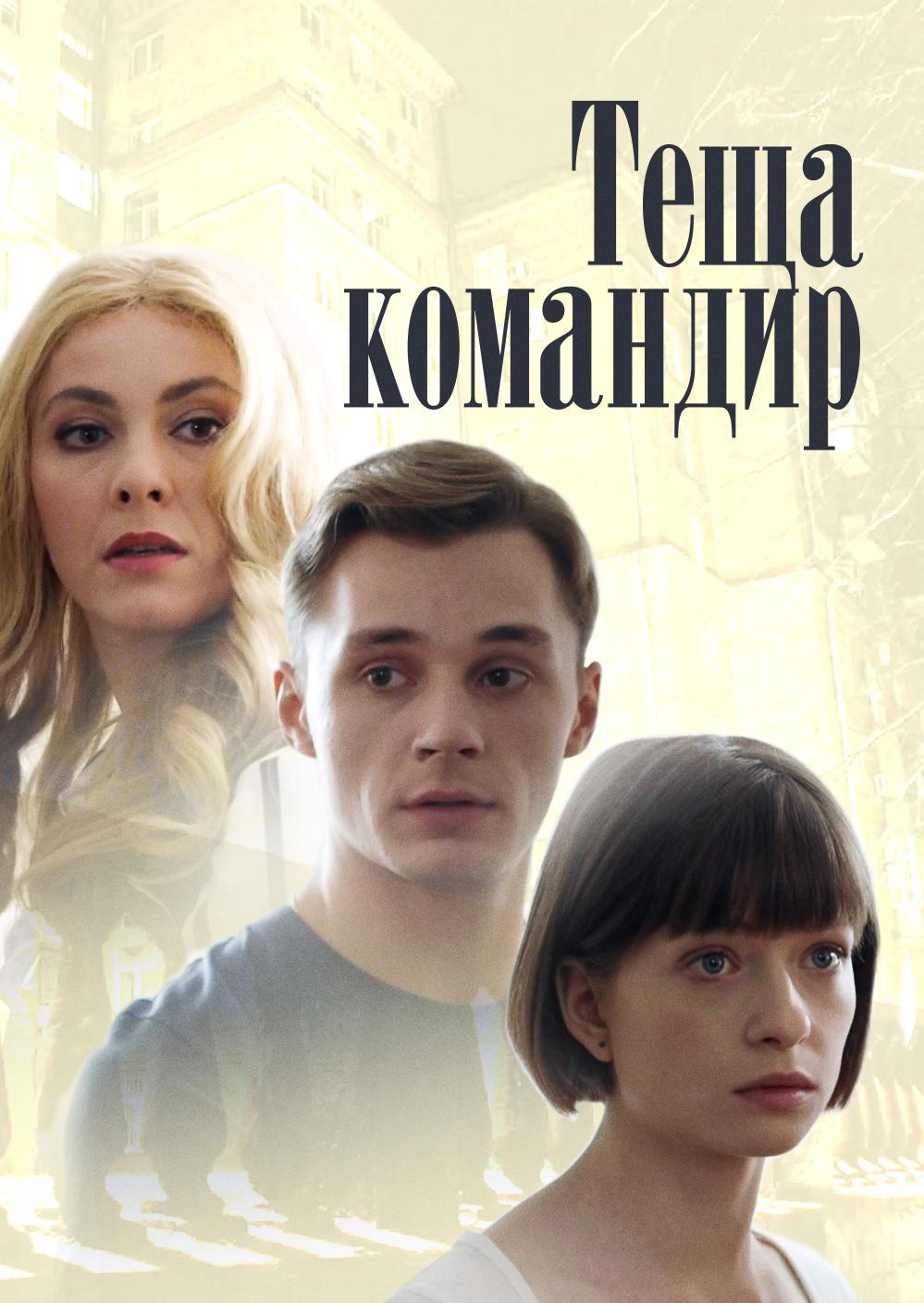 Смотреть фильм Теща-командир онлайн на Кинопод бесплатно