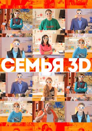 Семья 3Д