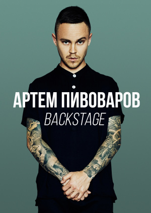 Артем Пивоваров. BACKSTAGE