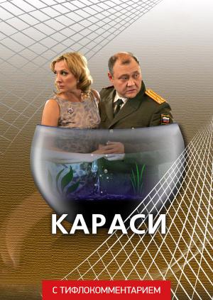 Караси (версия с тифлокомментарием)