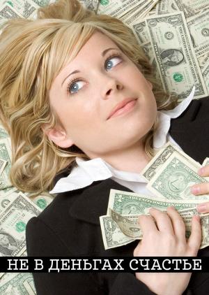Не в деньгах счастье!