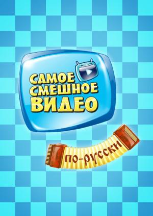 Самое смешное видео по-русски