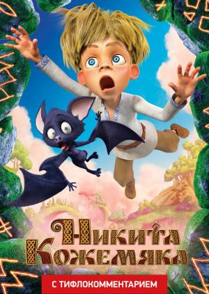 Никита Кожемяка (версия с тифлокомментарием)