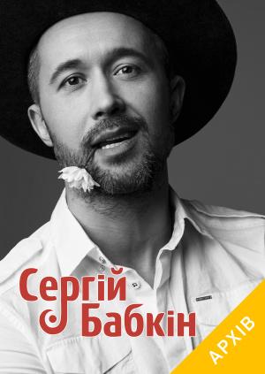 Сергей Бабкин 20 октября 2017