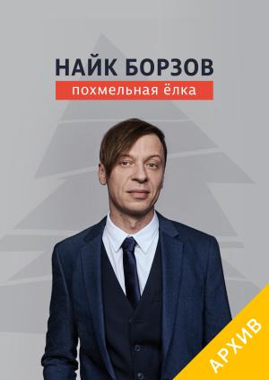 Найк Борзов