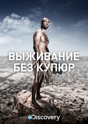 Эд Стэффорд: Голое выживание / Naked and Marooned with Ed Stafford (2013)