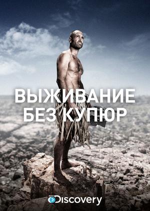 Эд Стэффорд: Голое выживание / Naked and Marooned with Ed Stafford (2013)